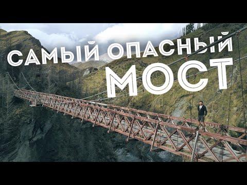 Путешествие на самый опасный мост Новой Зеландии