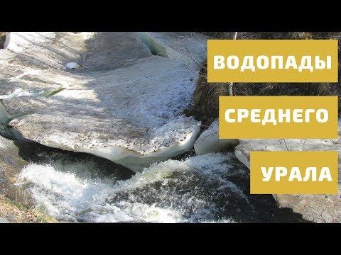 Водопад Шата и деревня Курьи