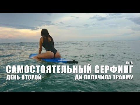 Самостоятельный Серфинг. День 2. Травма во время серфинга.