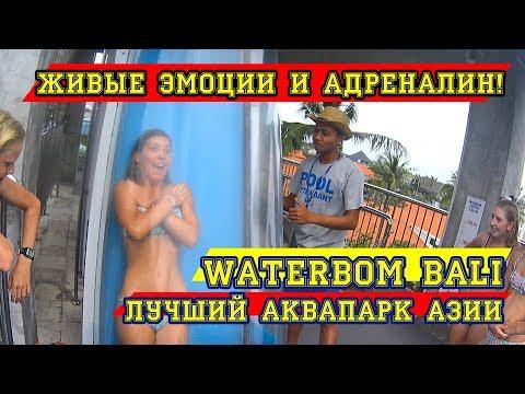 Лучший аквапарк Азии - Waterbom Bali