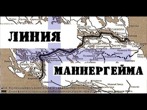 Походушка на линию Маннергейма | Укрепрайон Суммаярви - Ляхде
