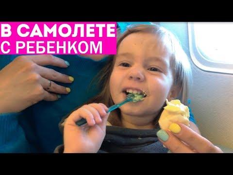 8 часов в самолете с двухлетним ребёнком