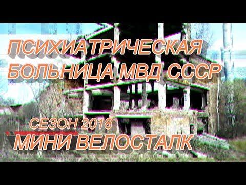 Запретные Места Сибири, Психиатрическая больница МВД СССР, недострой