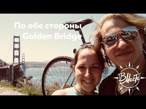 По обе стороны Golden Bridge