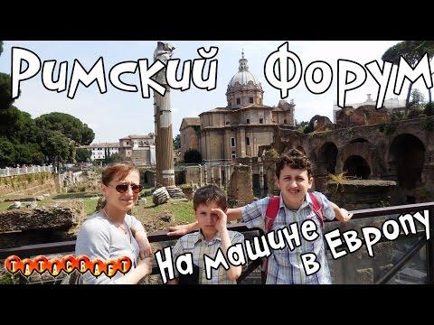 Римский форум. Рим. Италия. На машине из Москвы в Рим