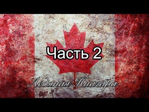 Поездка по Канаде. Часть 2. Ледяная Ниагара