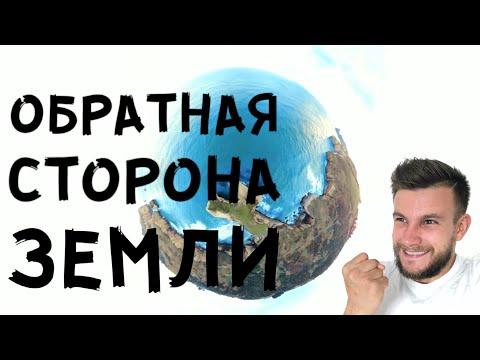 Данидин - официальный край Земли