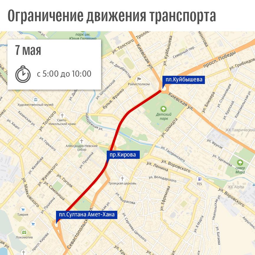 В самый час пик: где в Симферополе 7 мая перекроют движение транспорта