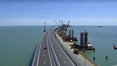 Полет над Крымским мостом: 19 километров, соединивших два берега