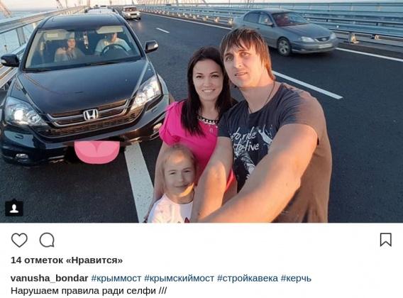 Самое распространенное нарушение ПДД на Крымском мосту — селфи