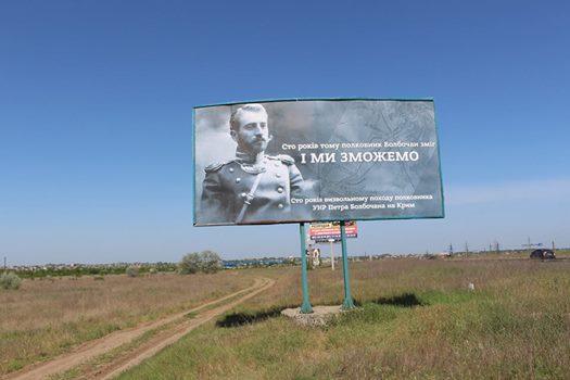 """Украина установила на границе с Крымом билборды об """"освободительном походе"""""""