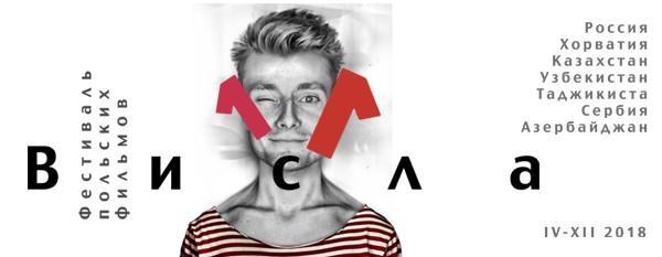Конкурс художественных фильмов 11-го Фестиваля «Вислы» в Москве