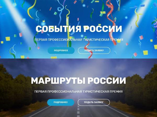 Гостеприимная Россия: начинается приём заявок на первые профессиональные туристические премии