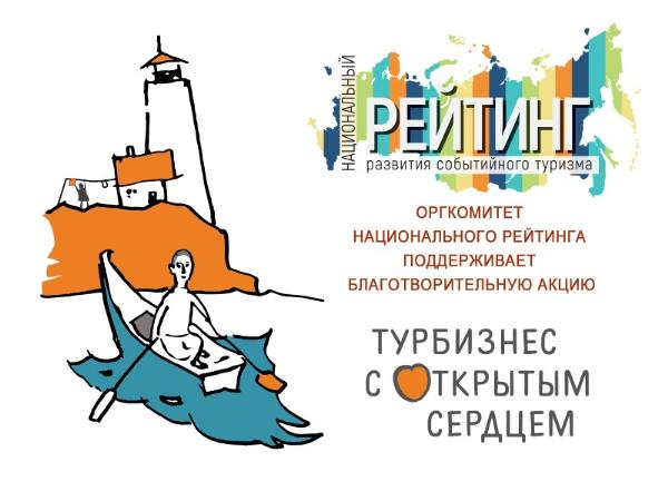 Оргкомитет Национального рейтинга развития событийного туризма на выставке «Отдых-2018» поддержит «Дом с маяком»