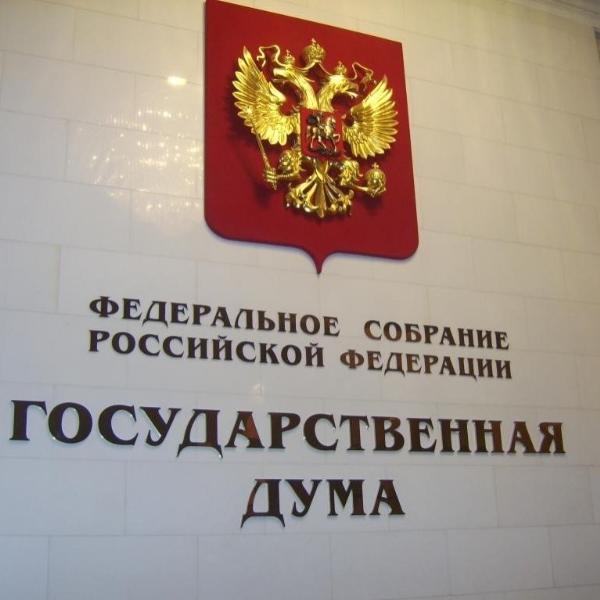 Госдума приняла во втором чтении важные поправки к отраслевому закону