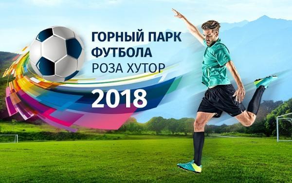 Самый высокогорный в мире парк футбола откроется в Сочи