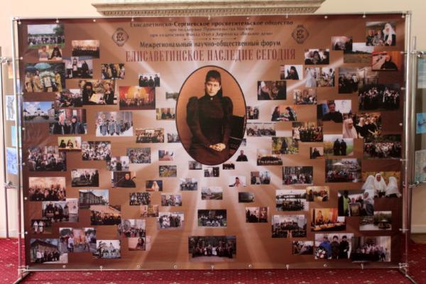 15-17 мая состоялся форум, посвященный маршруту памяти императорской семьи