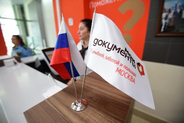 Самостоятельные туристы в дни ЧМ в Москве смогут зарегистрироваться в центрах госуслуг