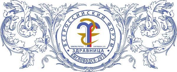 Форум «Здравница-2018» соберет в Кисловодске более 1 тыс. специалистов курортной медицины
