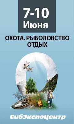 16-я специализированная выставка «Охота. Рыболовство. Отдых» пройдёт в Иркутске