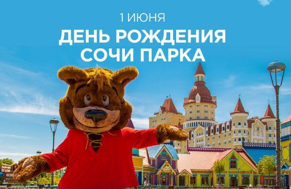 «Сочи Парк» отметит четвертый день рождения