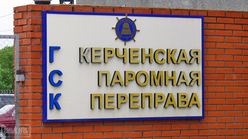Объемы перевозок Керченской паромной переправы сократились в сотни раз