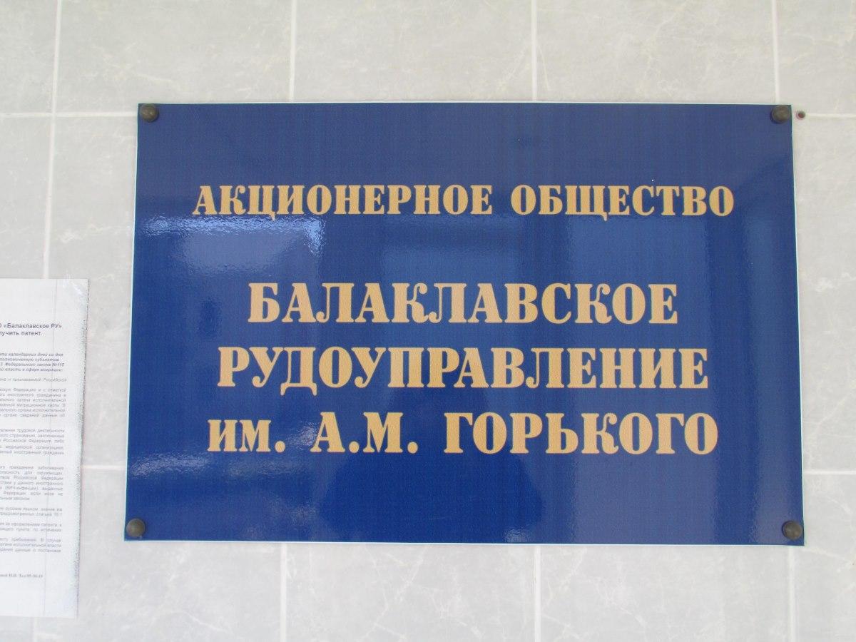 Балаклавское рудоуправление за 2017 год перечислило в бюджет более 375 млн рублей