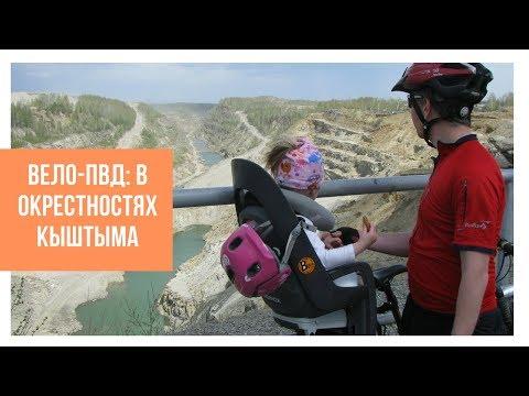 60 км с ребенком на велосипеде за один день