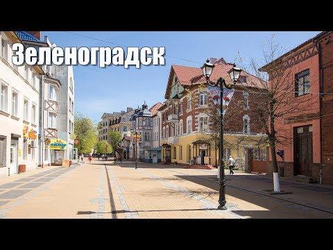 Зеленый городок Калининградской области