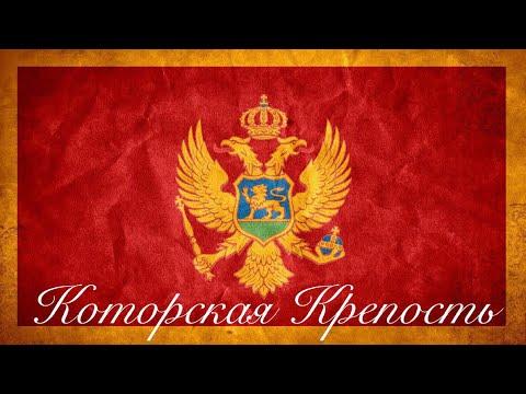 Черногория. Как бесплатно подняться в Которскую Крепость