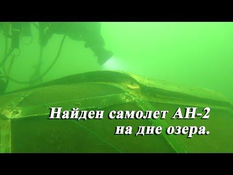 Найден самолет АН-2 на дне озера. Попасть внутрь пока не удалось