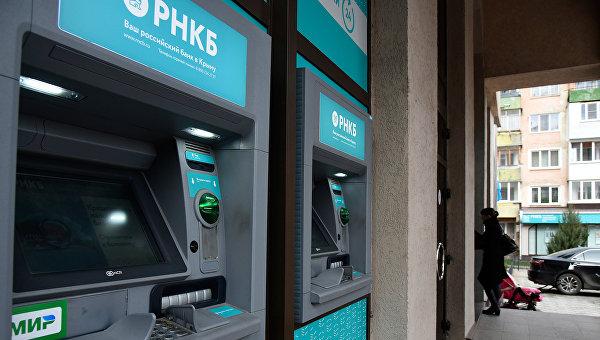 РНКБ начал прием бесконтактных карт российских банков в своих терминалах