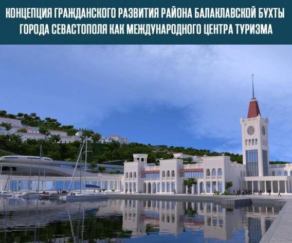 В Балаклаве обсудили вторую «Балаклаву-Грин»