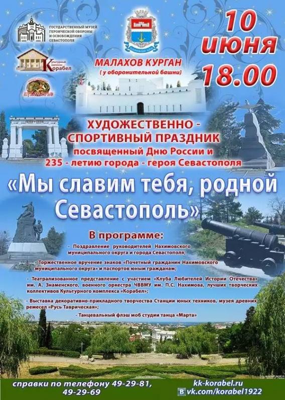 На Малаховом кургане Севастополя будут петь и танцевать