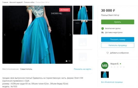 В Севастополе одни из самых высоких цен на платья для выпускниц в России