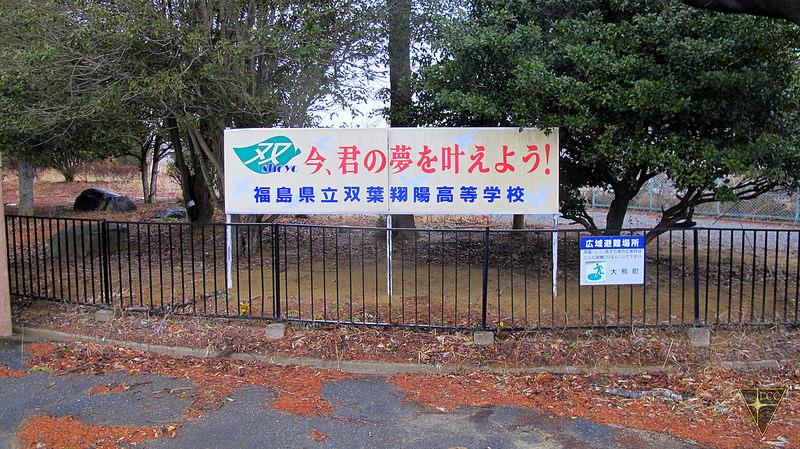 Фукусима. День 3. Часть 5
