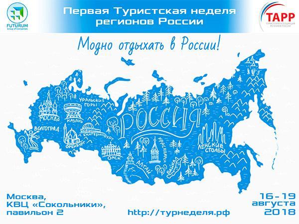Первая Туристская неделя регионов России ТУРНЕДЕЛЯ-2018 пройдет 16-19 августа 2018