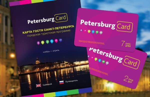 Карты гостя Visit Petersburg начнут продавать с 1 августа