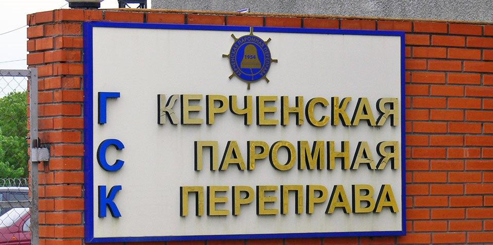 Уволенным сотрудникам «Морской дирекции» пообещали новую работу