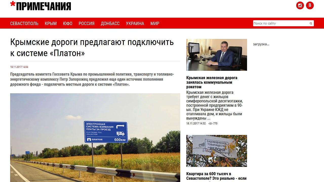 Киев делает ставку на крымских блогеров