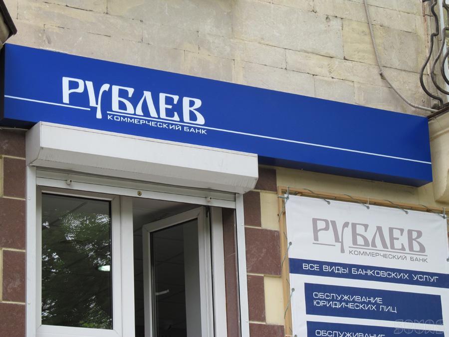 "ЦБ РФ отозвал лицензию у банка ""Рублев"""