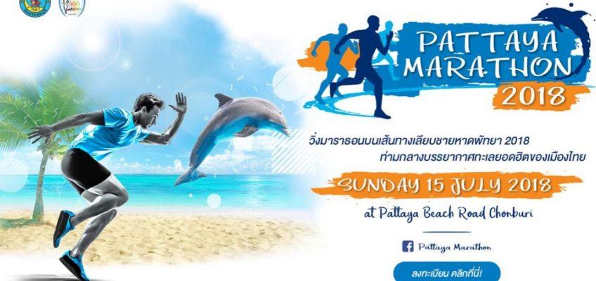 Участвуй в марафоне в Паттайе и выиграй 1 миллион батов (ВИДЕО)