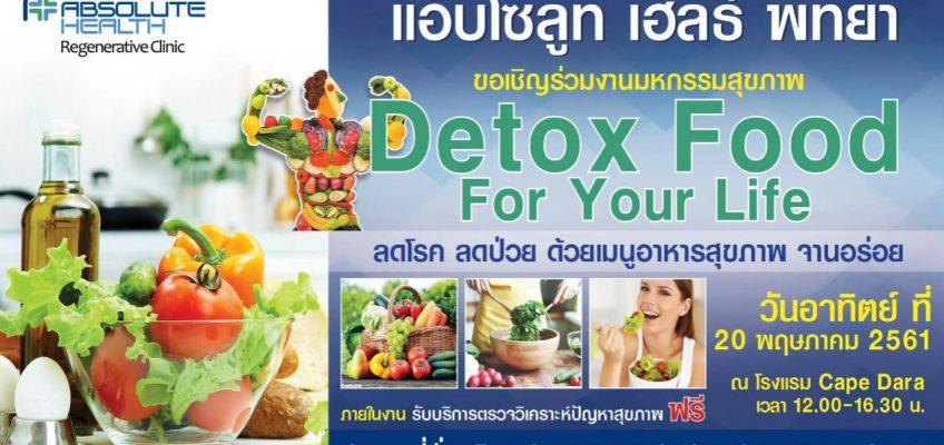 Здоровое питание и жизнь без боли в Таиланде