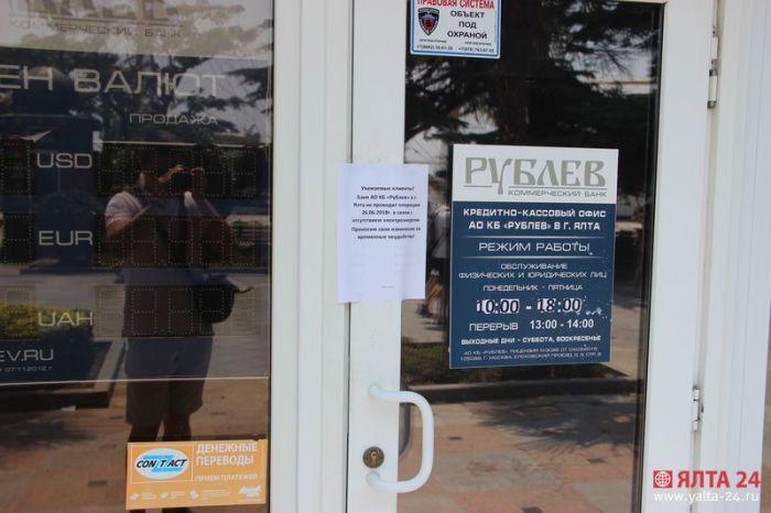 В Ялте обокрали банк: исчезло 1,5 миллиона долларов