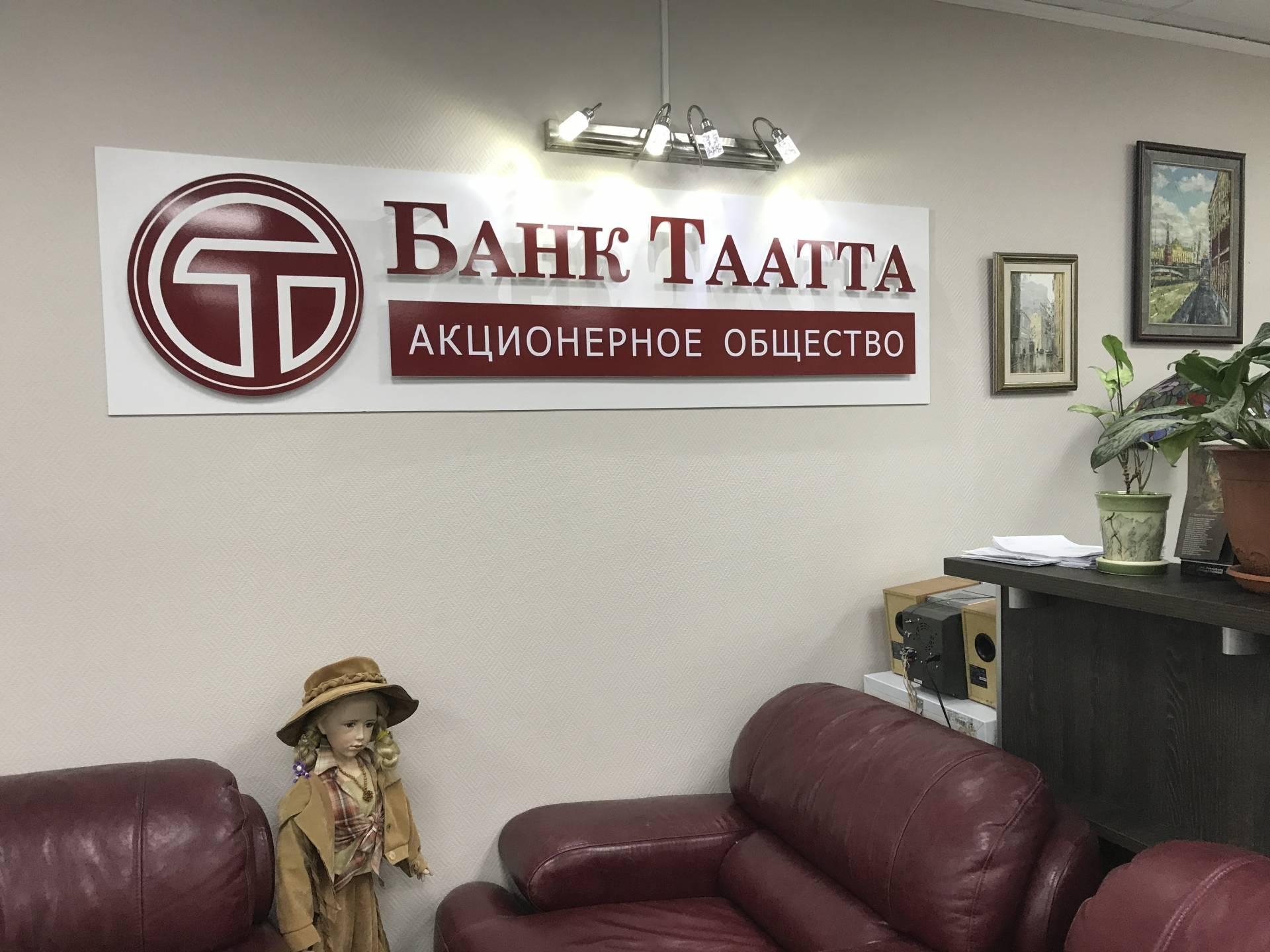 """В Крыму прекратили работу филиалы банка """"Таатта"""""""