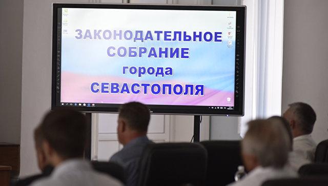 Заксобрание Севастополя поддержало пенсионную реформу