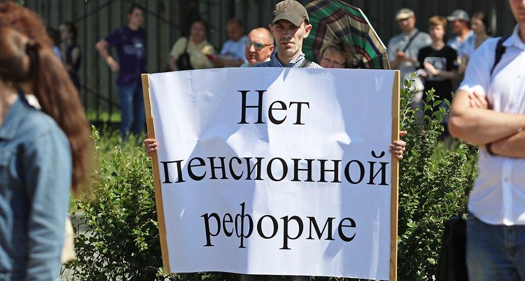 В Симферополе пройдет митинг против пенсионной реформы