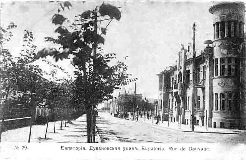 Евпатория. Улица Дувановская