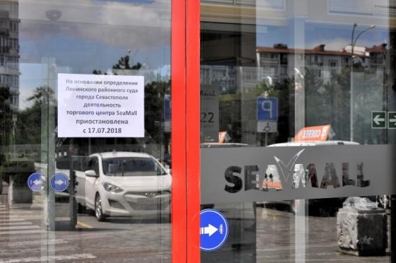 И торговый центр SeaMall закрыли в Севастополе