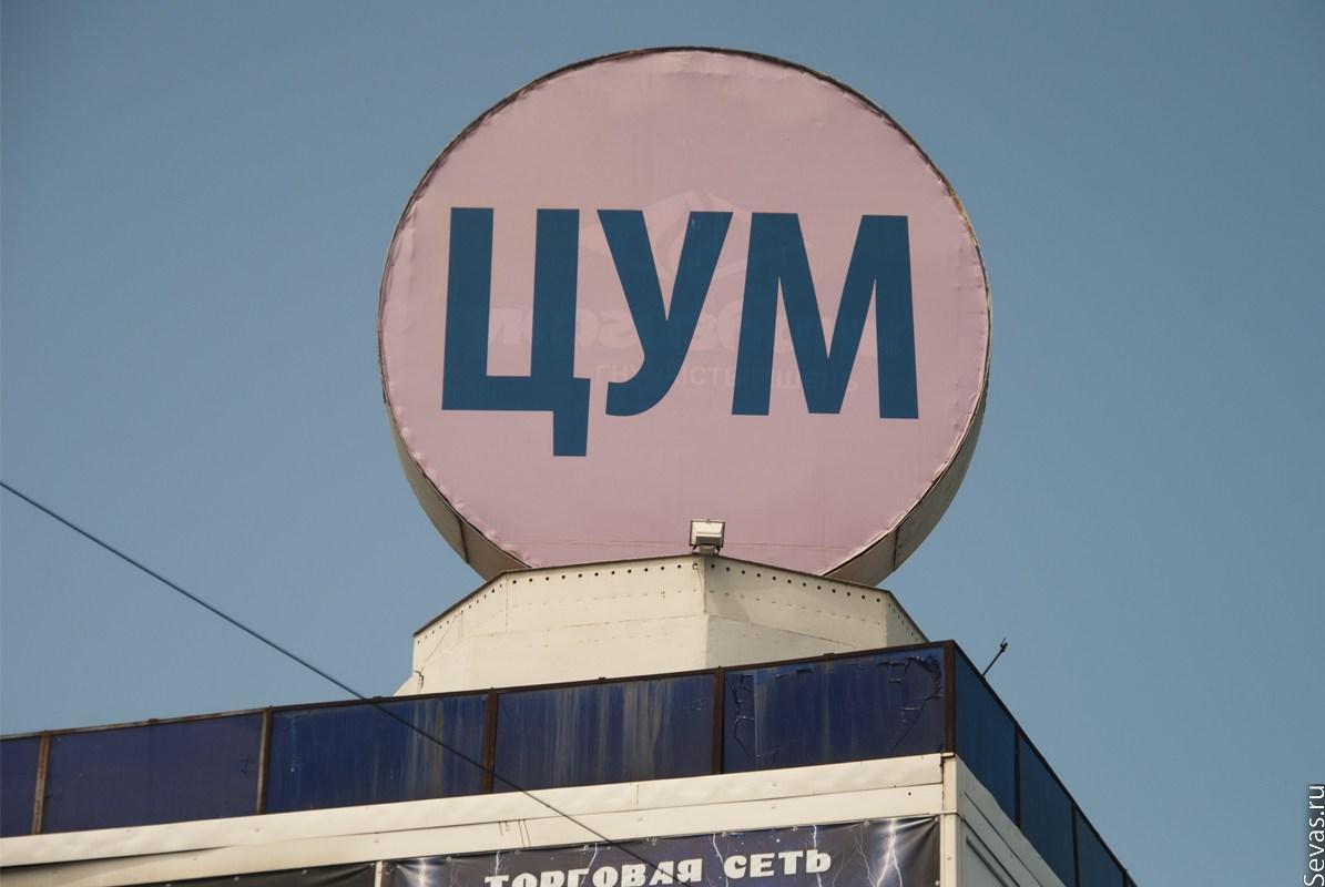 ЦУМ в Севастополе хотят закрыть